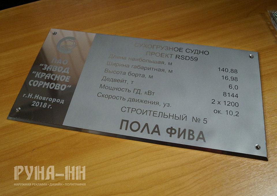 051 - Пескоструйная обработка, паянная табличка 2