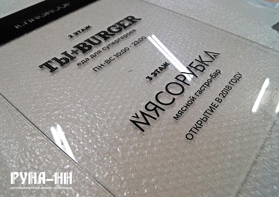 053 - Печать на прозрачном стекле  этажного указателя