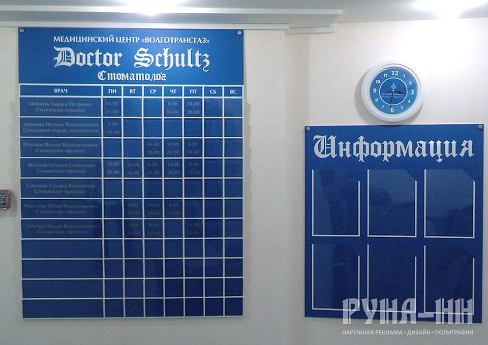 053 - Стенд режим приема специалистов медцентра
