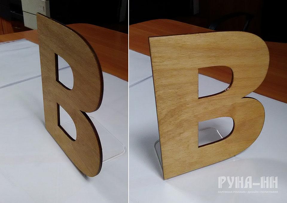 220 - Буква на подставке из оргстекла. Лазерная резка