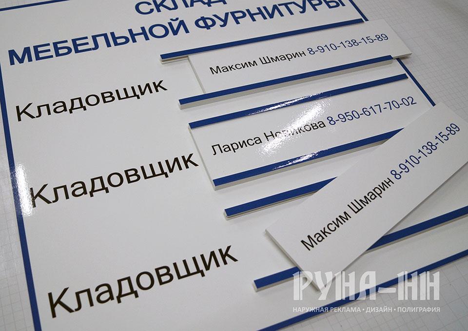 056 - Табличка (стенд) пластиковая, со съемными сменными панелями