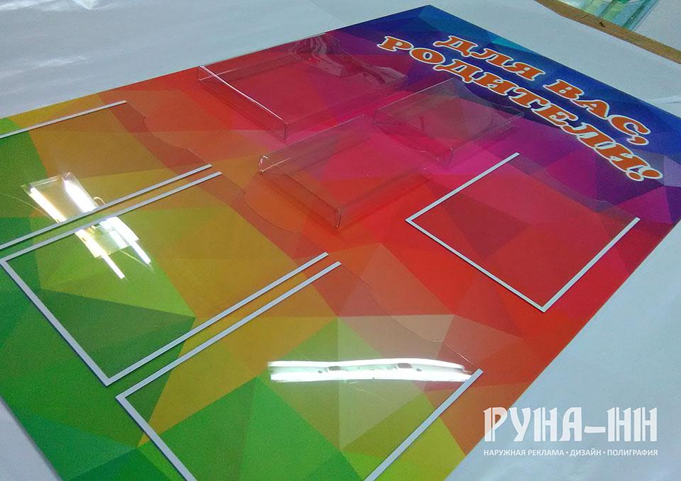 057 - Стенд Информация, пвх, полноцвет, объемные карманы и карманы формата А4