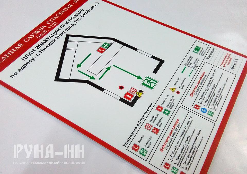 060 - План пожарной эвакуации, полноцветная печать, пластик пвх