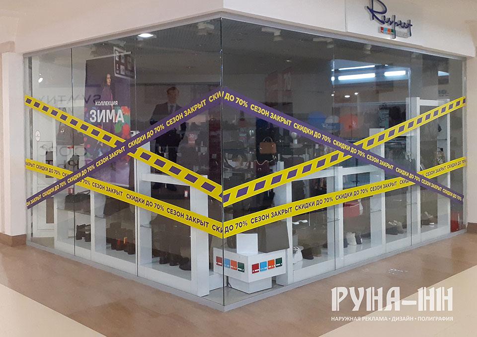 065 - Стикеры акционные в виде полосок, полноцветная печать, накатка на стекло