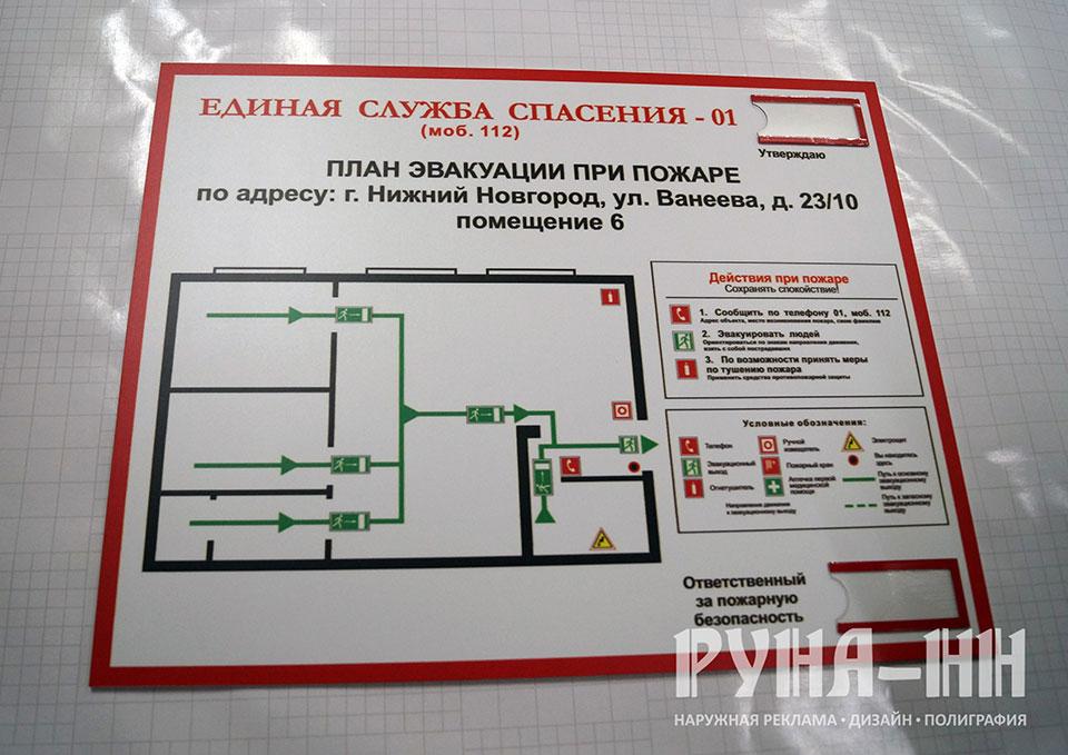 087 - Схема пожарной безопасности, Пвх, вералайт, двухсторонний скотч, печать полноцветная с ламинацией
