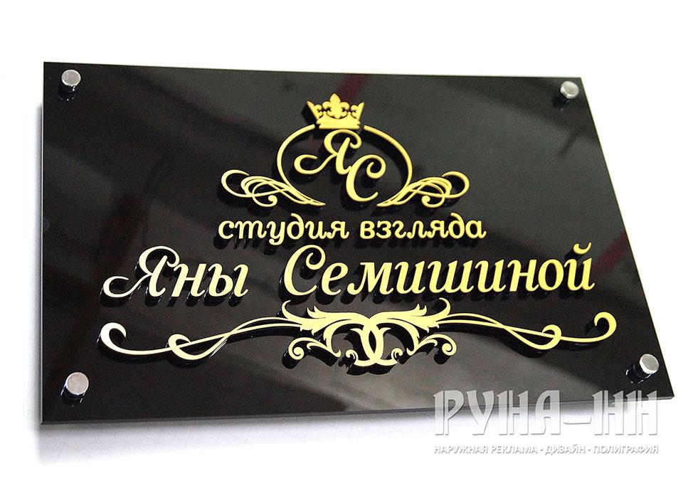 092 - Табличка, акрил черный, пластик метализированный, лазерная резка, дистанционный хромовый крепеж