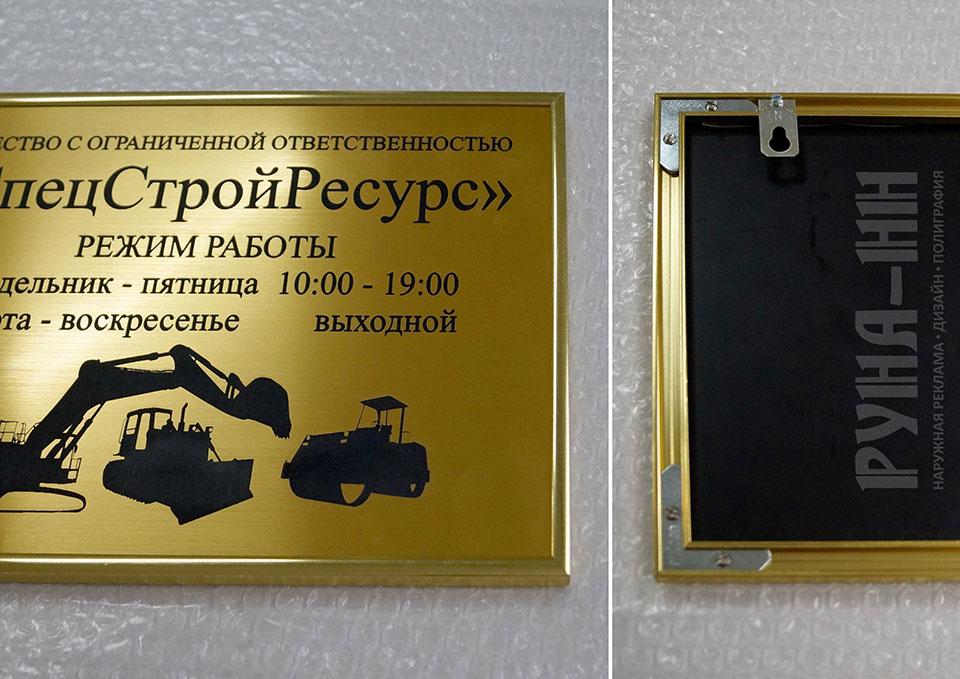096 - Табличка, золото шингвей, профиль нельсон, лазерная гравировка, штатные стандартные подвесы