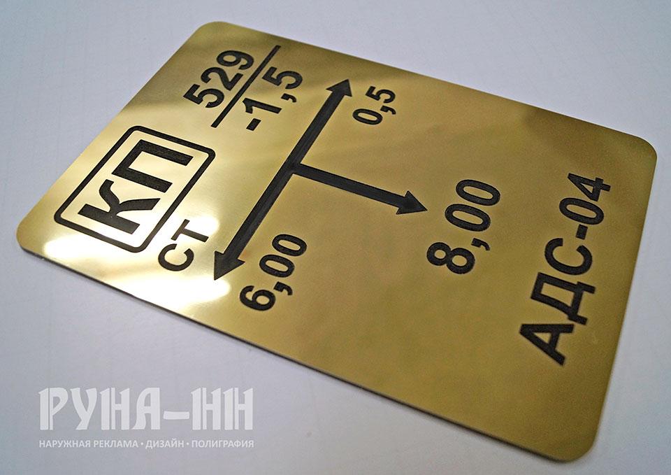 097 - Табличка, композит золото, фрезеровка