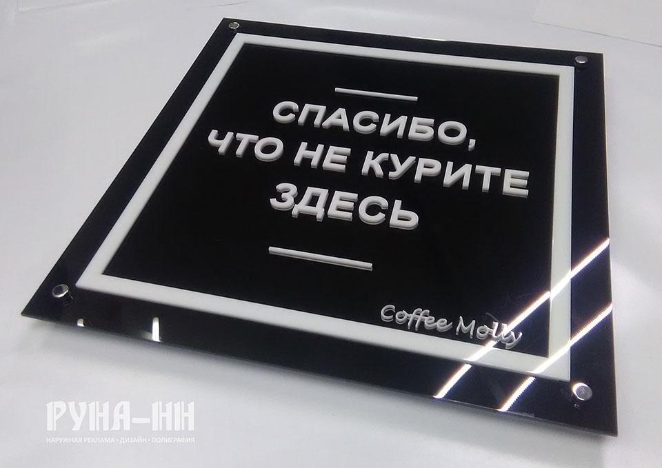100 - Табличка, основа оргстекло, Уф-печать за стеклом, хромированные дистанционные держатели
