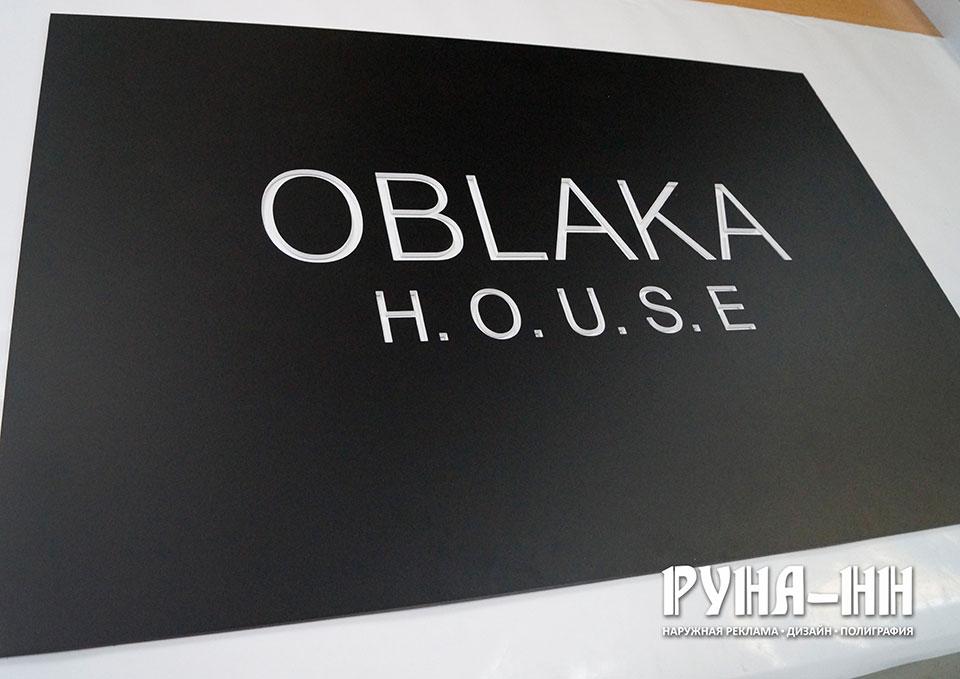 102 - Табличка, пластик ПВХ с фрезеровкой, пленка Оракал, стекло прозрачное