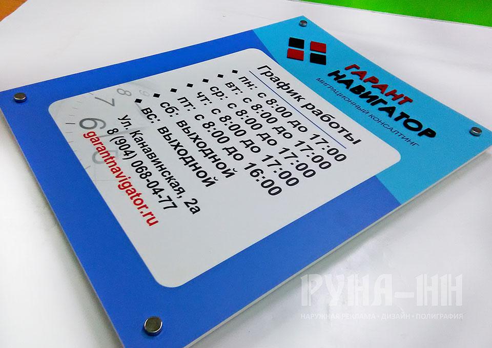 104 - Табличка, режим работы, полноцветная печать, пластик-пвх, хромированные дистанционные держатели
