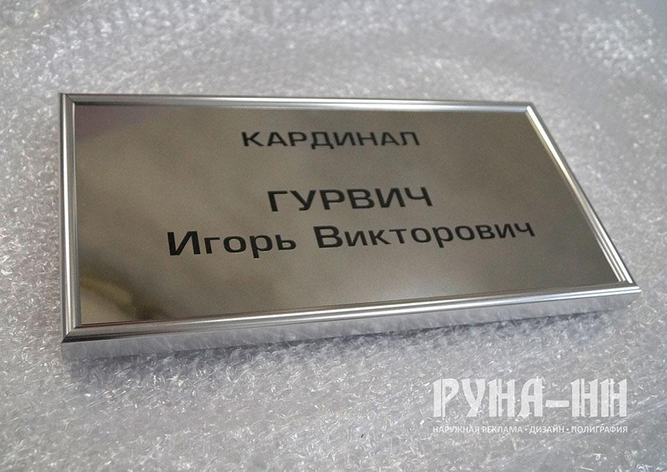 106 - Табличка, серебро шингвей зеркальный, профиль нельсон, лазерная гравировка