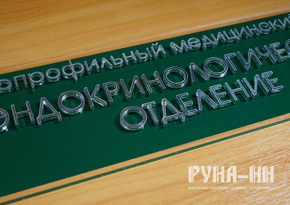 107 - Табличка, стекло прозрачное, закатка в зеркале оракалом, буквы накладные, резка лазером