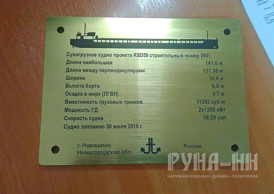 109 - Табличка, шенгвей, золото царапанное, лазерная гравировка