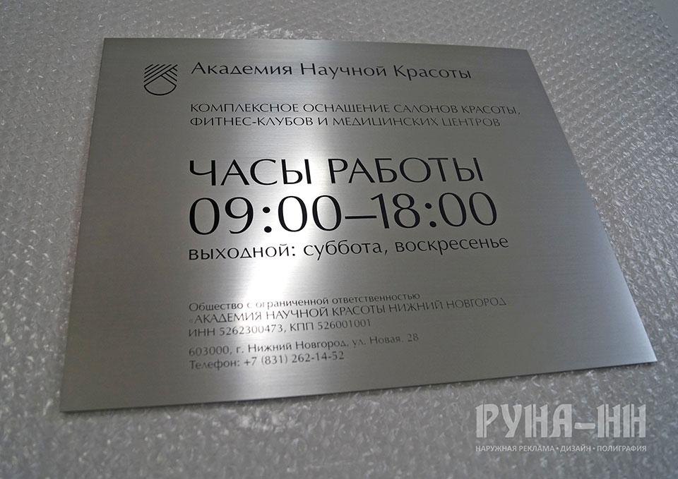 111 - Табличка, шингвей - серебро царапанное, лазерная гравировка, лазерная резка