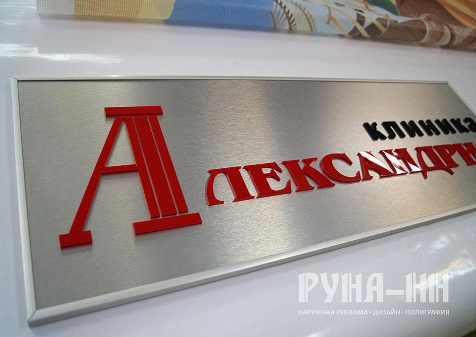 121 - Табличка. Анодированный алюминий, багетный профмль, красное акриловое стекло