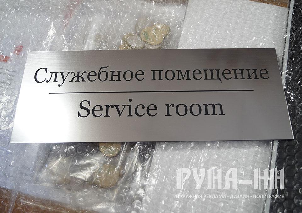 125 - Табличка дверная, шингвей серебро царапаное, лазерная гравирова