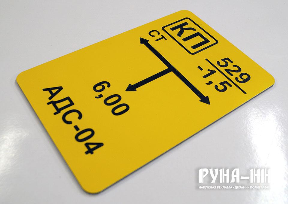 126 - Табличка для газопровода, желтый композит, фрезеровка