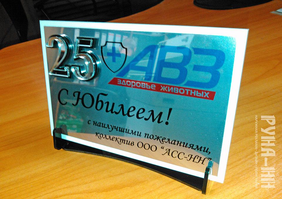 132 - Табличка наградная, сублимационная печать на анодированном алюминии