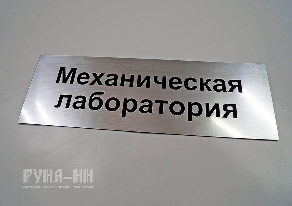 135 - Табличка на дверь, шенгвей, серебро царапанное, лазерная резка, лазерная гравировка, 2х сторонний скотч