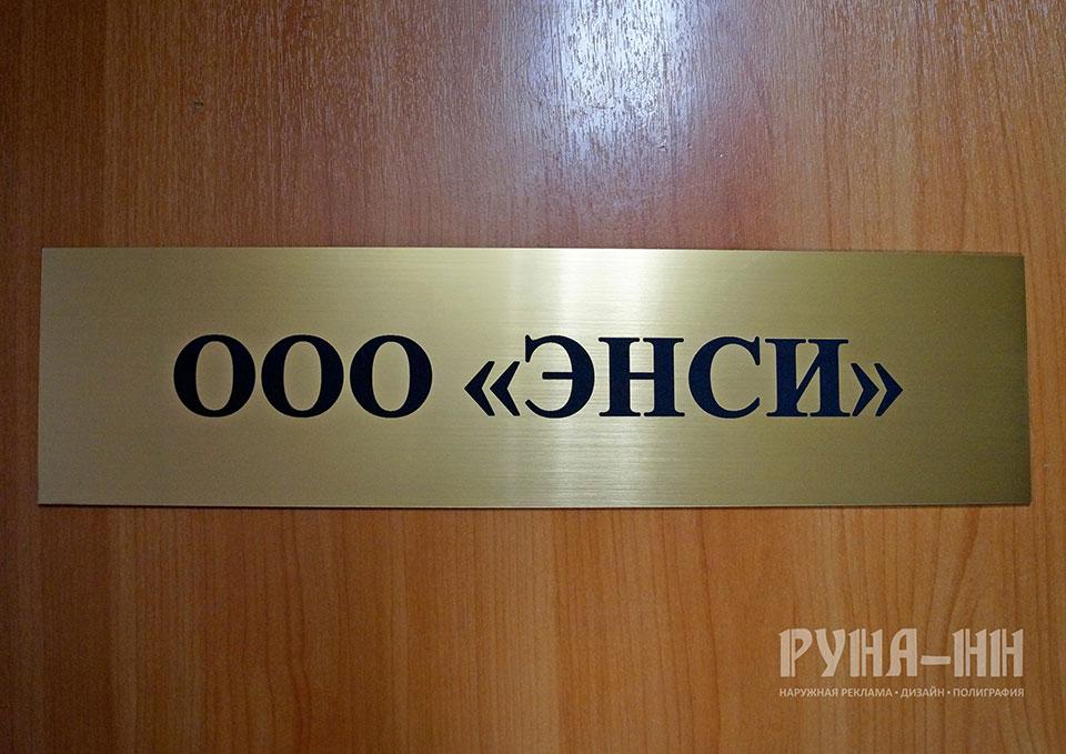 136 - Табличка на дверь, шингвей, золото царапанное, лазерная гравировка