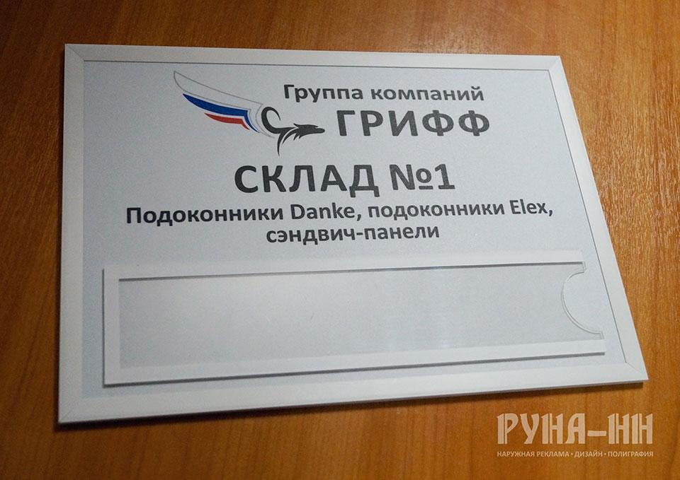 144 - Табличка с карманом для сменной информации, композит, полноцветная печать, п-образный профиль