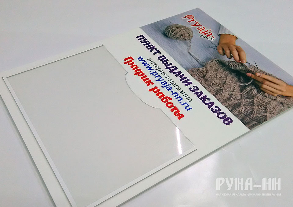 145 - Табличка с карманом под лист А4