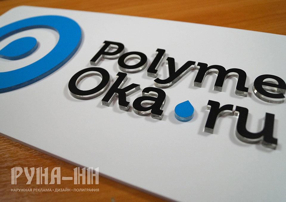 147 - Табличка с логотипом. Основа пластик 5мм, пвх, накладные элементы - стело + пленка