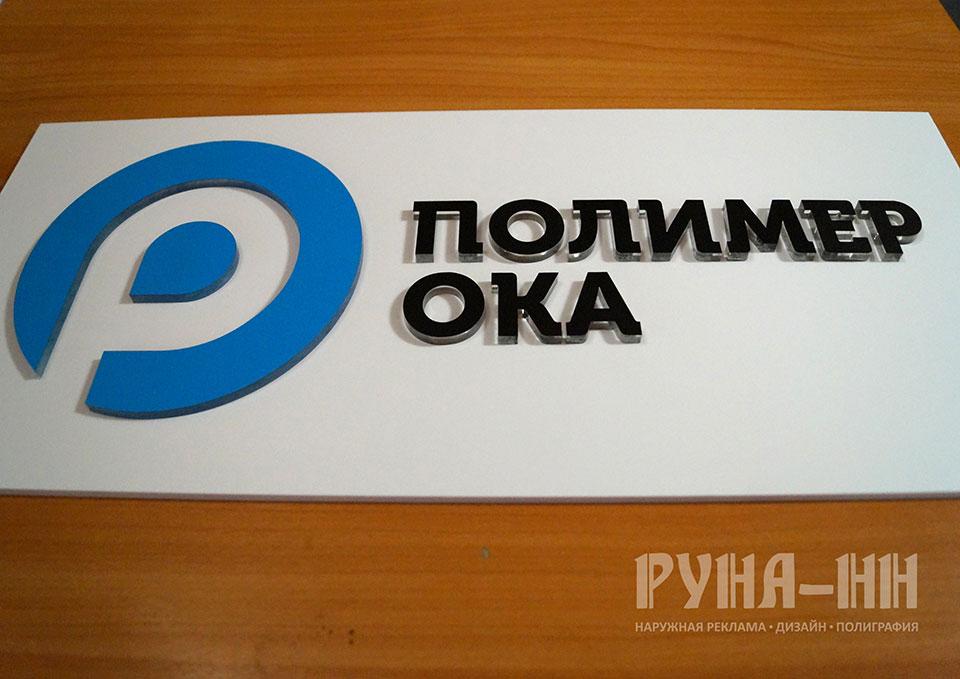 148 - Табличка с логотипом. Основа пластик 5мм, пвх, накладные элементы - стело + пленка - 2