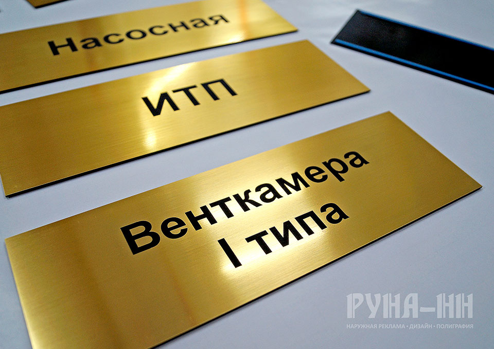 161 - Таблички на дверь, шенгвей, золото царапанное