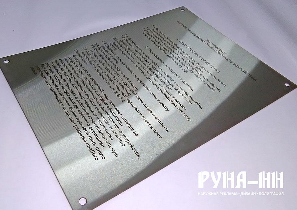 055 - Табличка, нержавеющая сталь, нержавейка, лазерная гравировка