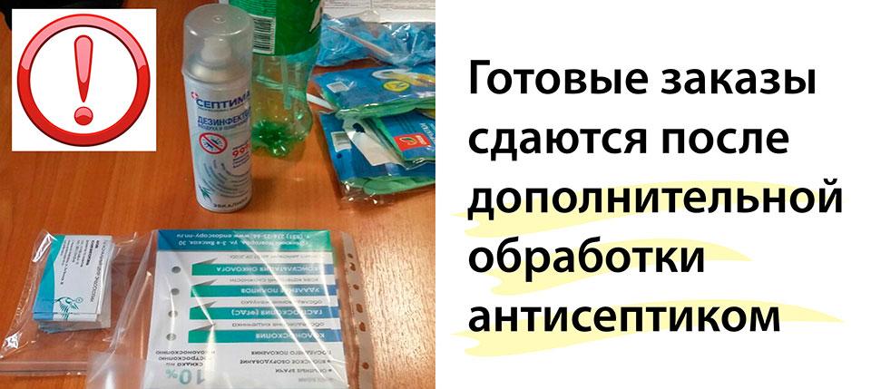 Готовые заказы сдаются после дополнительной обработки антисептиком