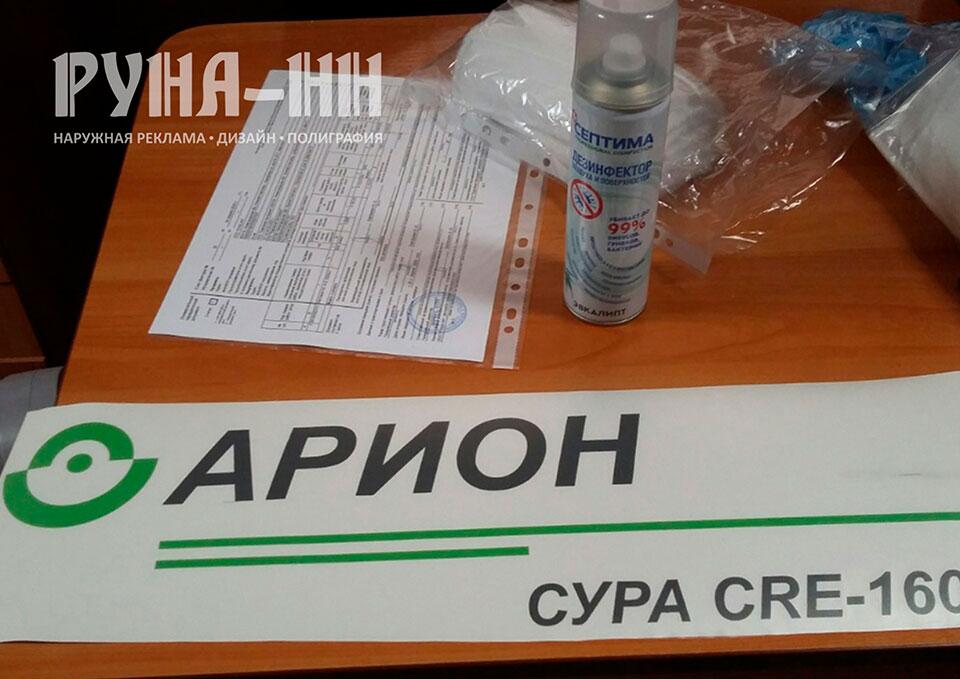 070 - Стикер на монтажке. Готовые заказы сдаются после дополнительной обработки антисептиком