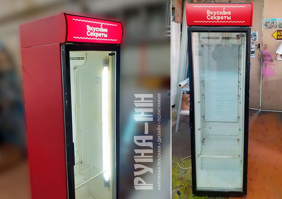 Брендирование холодильника, пленка oracal, плотерная резка, накатка