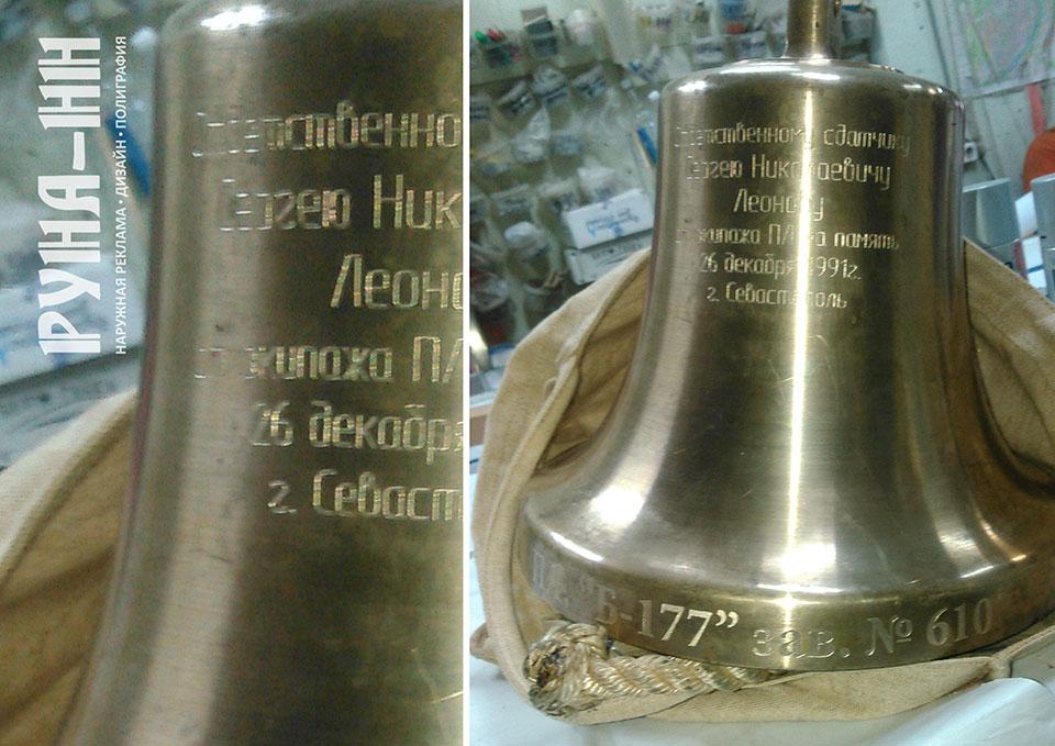 058 - Гравировка надписей на судовом колоколе