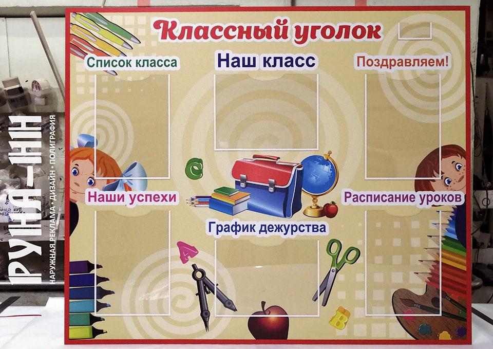 064 - Стенд для школы. Классный уголок. Дизайн и изготовление школьного стенда