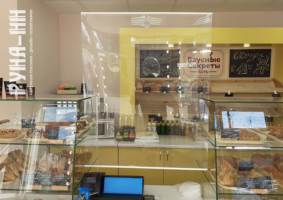 191 - Защитный экран из оргстекла в пекарню