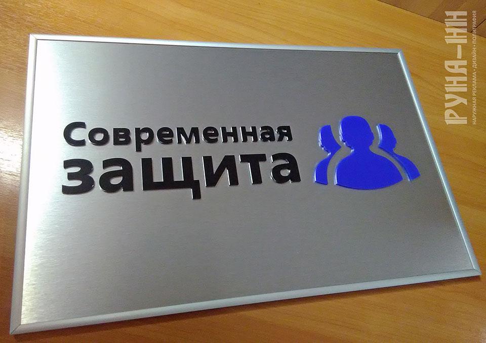 200 - Табличка настенная, профиль нельсон, буквы и логотип - акрил