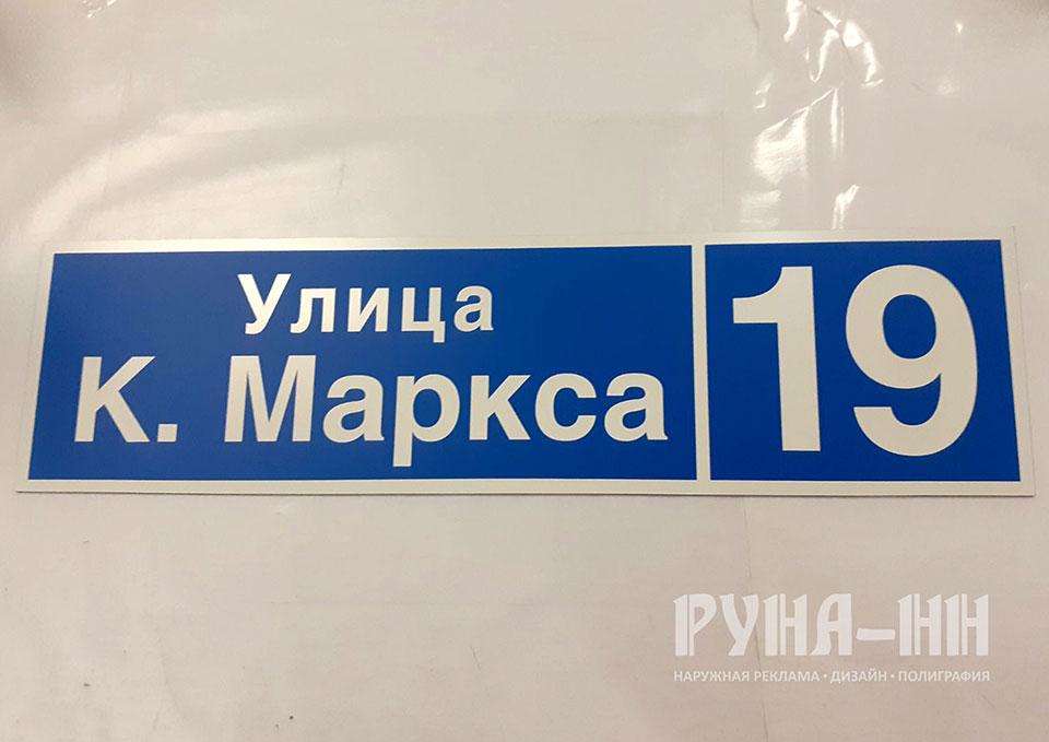 204 - Табличка с названием улицы. Аншлаг. Пленка оракал