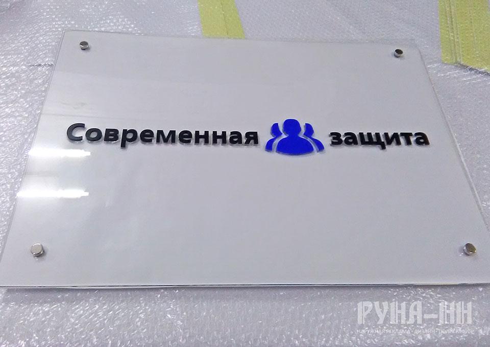 206 - Табличка с логотипом. Основа оргстекло, накладные элементы, дистанционные держатели