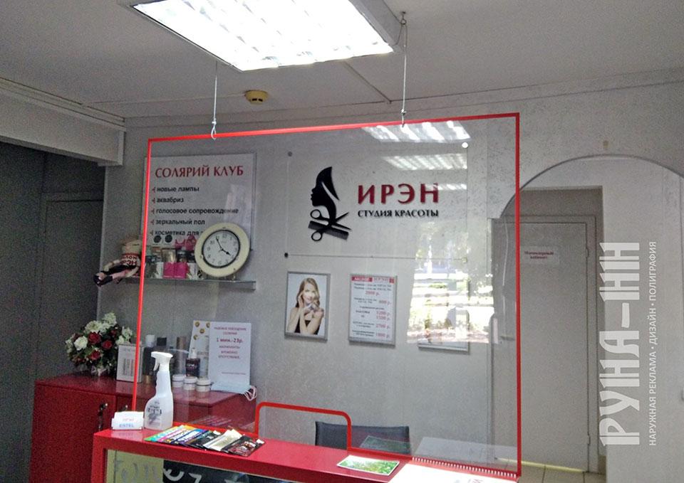 060 - Изготовление и монтаж защитного экрана из оргстекла