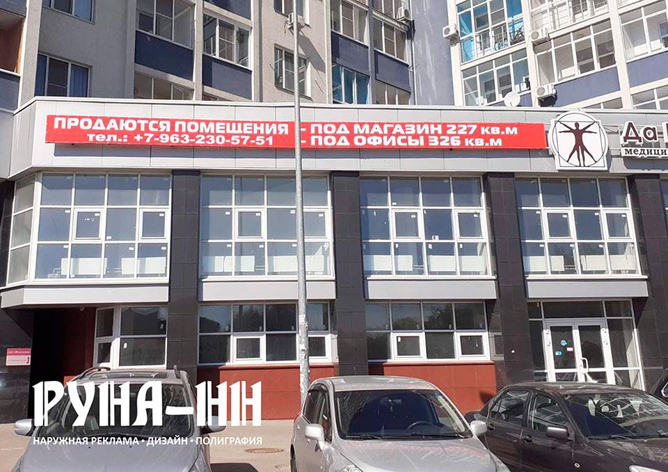 Банер на металлокаркасе, изготовление и монтаж