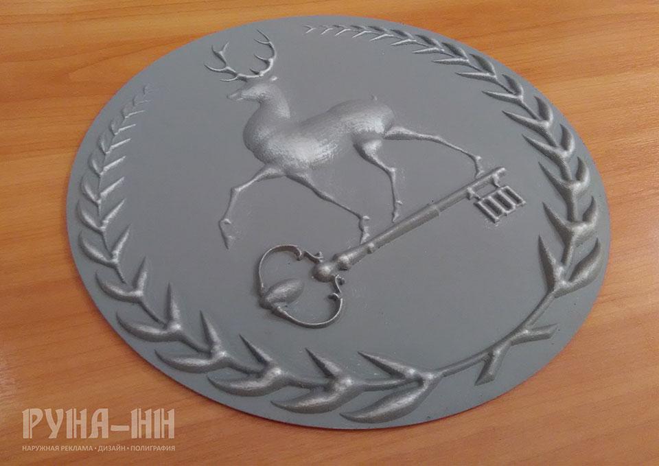 Объемный герб, 3д фрезеровка, окраска платина