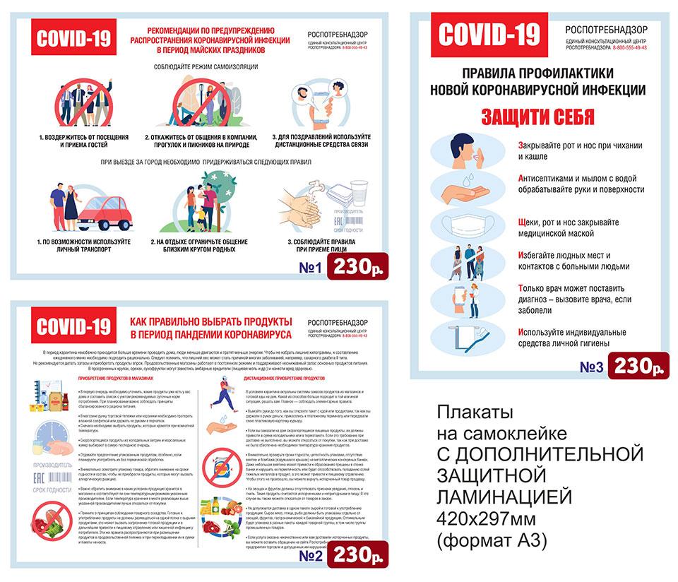 Плакаты на самоклейке С ДОПОЛНИТЕЛЬНОЙ ЗАЩИТНОЙ ЛАМИНАЦИЕЙ420х297мм (формат А3) COVID–19