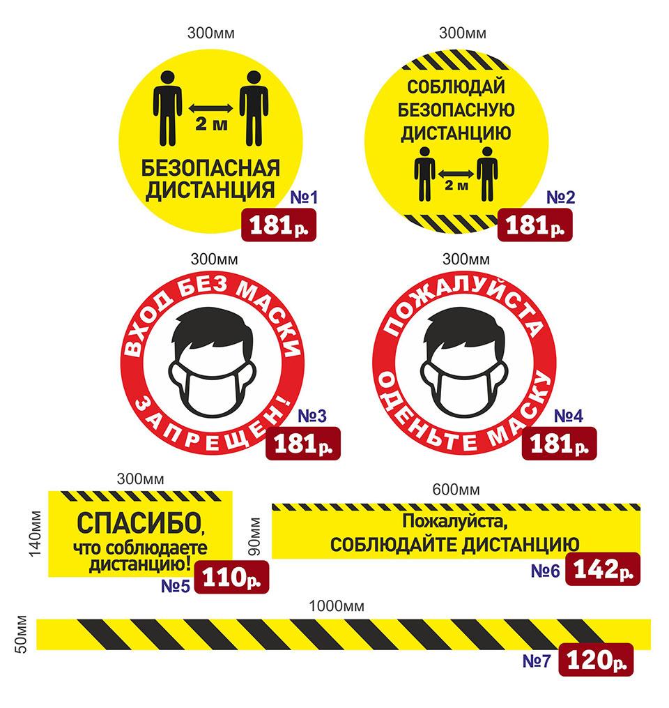 Коронавирус / Covid-19. Информационные наклейки. Предупреждающие наклейки. Напольная разметка. С ДОПОЛНИТЕЛЬНОЙ ЗАЩИТНОЙ ЛАМИНАЦИЕЙ