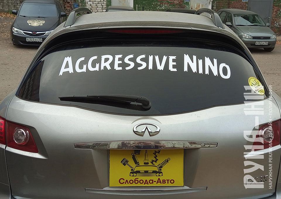 073 - Нанесение надписи на заднее стекло авто