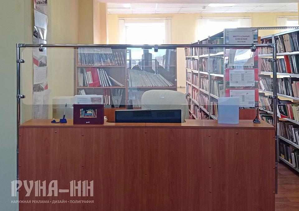 061 - Защитный экран из оргстекла для библиотеки