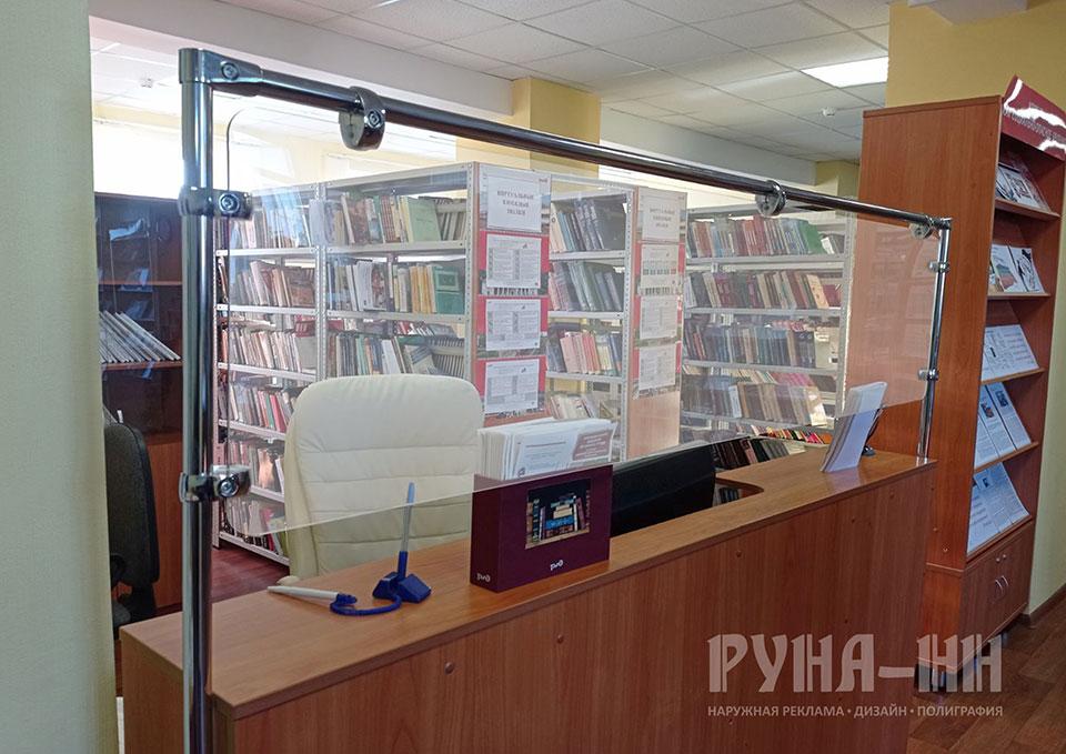 063 - Экран защитный для работы в помещении