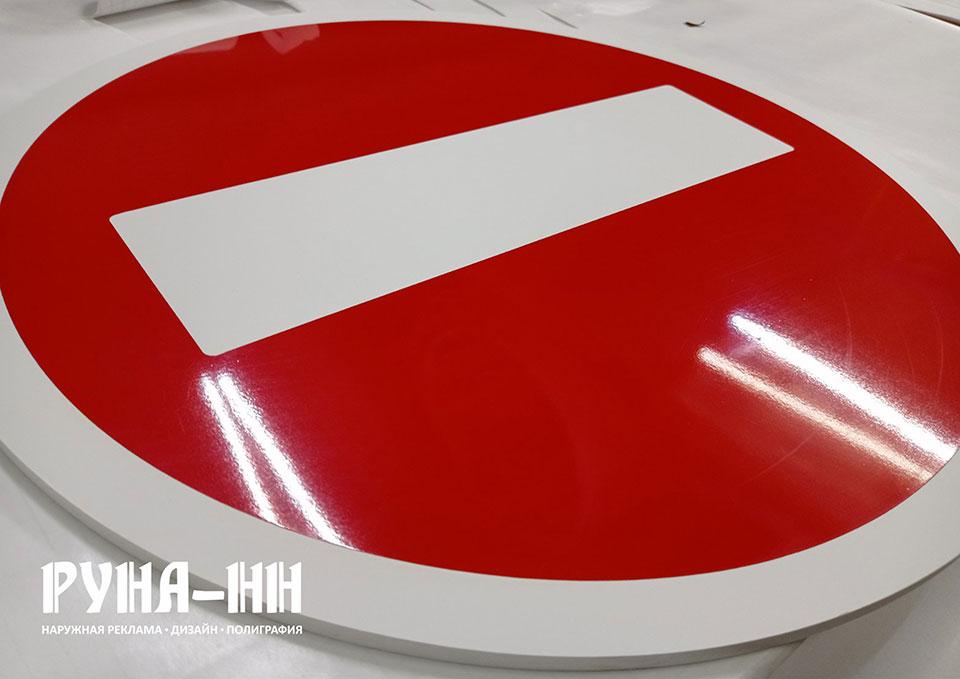Дорожный знак. ПВХ. Пленка. Плотерная резка