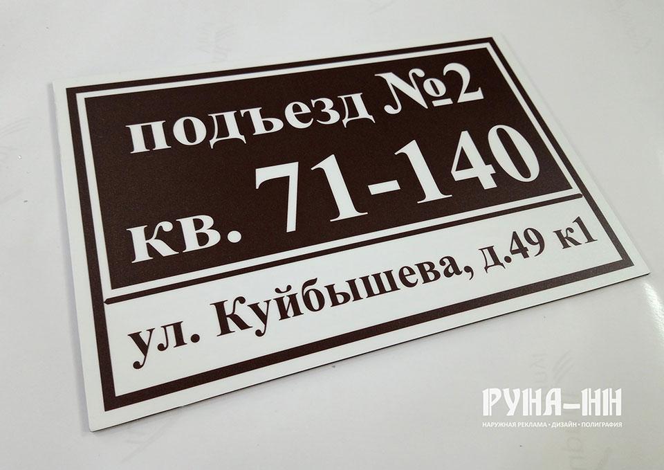 Табличка на подъезд. УФ-Печать